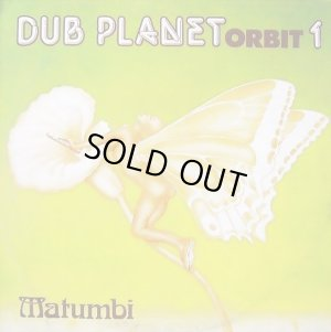 画像1: MATUMBI-DUB PLATE ORBIT.1 / LP /