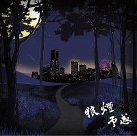 狼煙(NOROSHI) - 予感 (ORIGINAL VERSION) / 予感 (SHUNYA MORI DUB MIX) / 10 inch