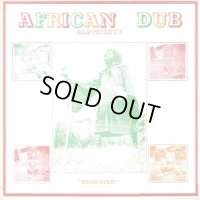 JOE GIBBS-AFRICAN ALL MIGHTY DUB SOLID GOLD